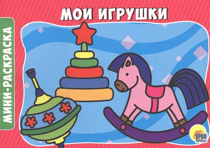 мои игрушки Грецкая А. (ред.) Мои игрушки