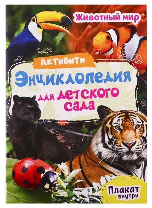 Купить Животный мир Активити-энциклопедия для детского сада плакат, Проф - Пресс, Первые энциклопедии для малышей (0-6 л.)