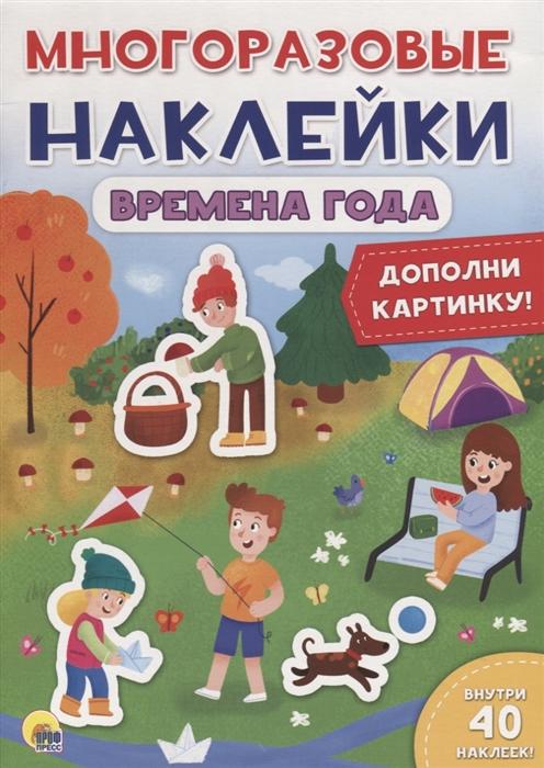 Грищенко В. (ред.) Времена года Дополни картинку цена и фото