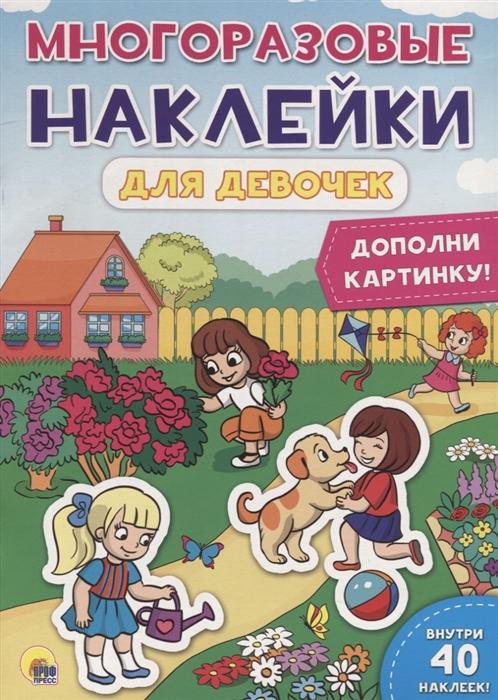 Купить Многоразовые наклейки для девочек Дополни картинку, Проф - Пресс, Книги с наклейками