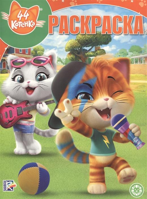 Виноградова Е. (ред.) 44 котенка Волшебная раскраска виноградова е ред классная раскраска три кота