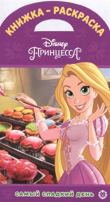Книжка-раскраска Принцессы Disney Самый сладкий день