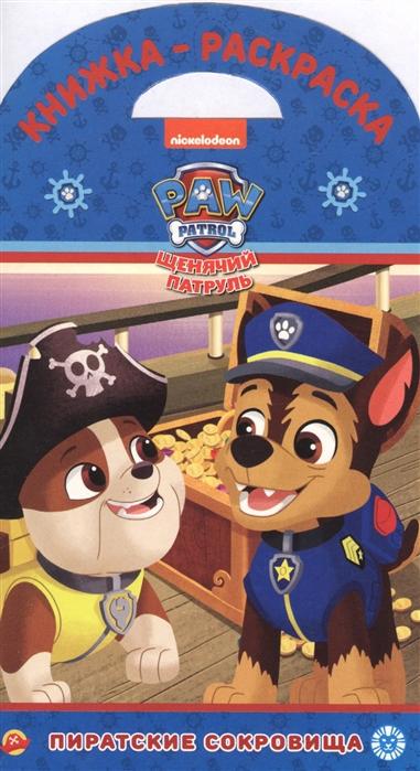 Книжка-раскраска Щенячий патруль Сокровища пиратов