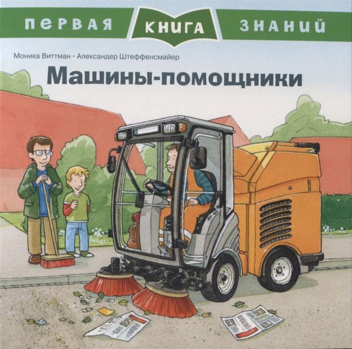 Виттман М. Машины-помощники Первая книга знаний