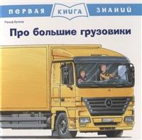 Про большие грузовики. Первая книга знаний