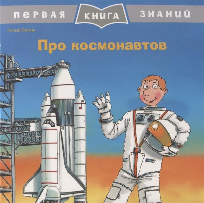 Бучков Р. Про космонавтов Первая книга знаний водитель мусоровоза бучков р