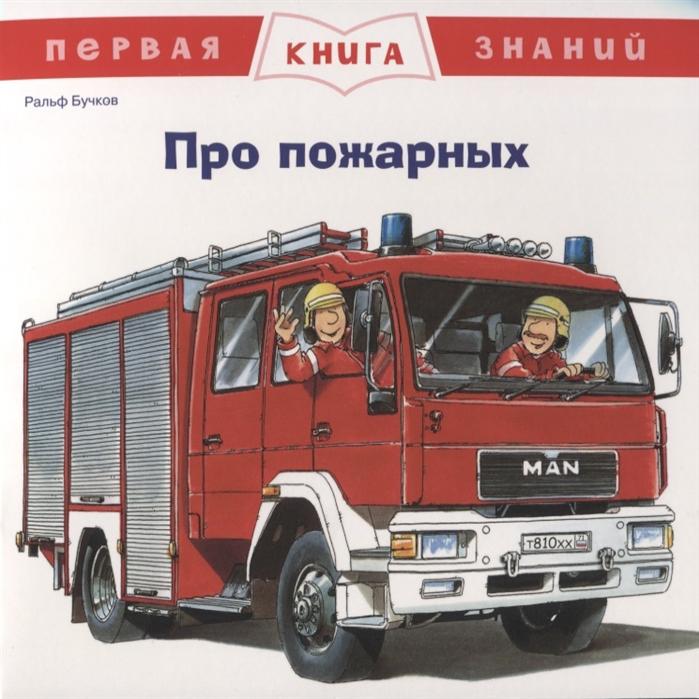 Бучков Р. Про пожарных Первая книга знаний водитель мусоровоза бучков р