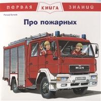 Про пожарных. Первая книга знаний
