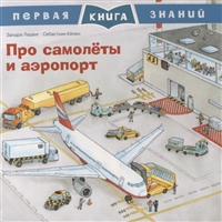 Про самолеты и аэропорт. Первая книга знаний
