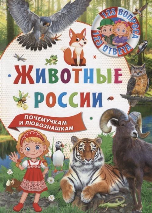 все цены на Феданова Ю., Скиба Т. (ред.) 123 вопроса 123 ответа Животные России онлайн