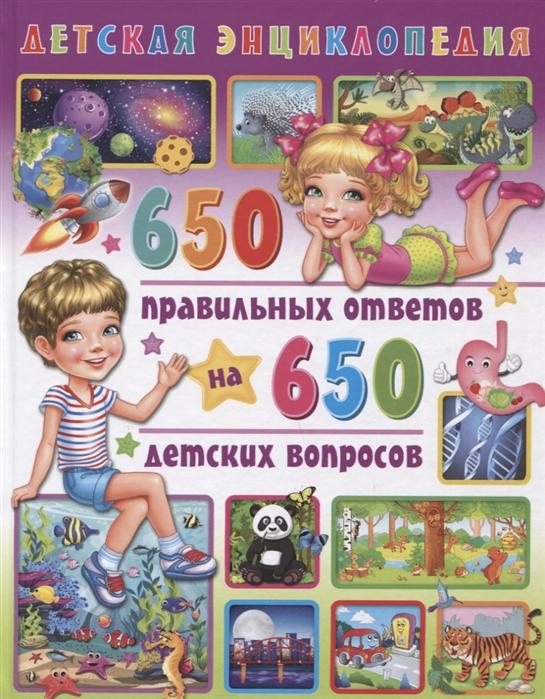 Купить Детская энциклопедия 650 правильных ответов на 650 детских вопросов, Владис, Универсальные детские энциклопедии и справочники