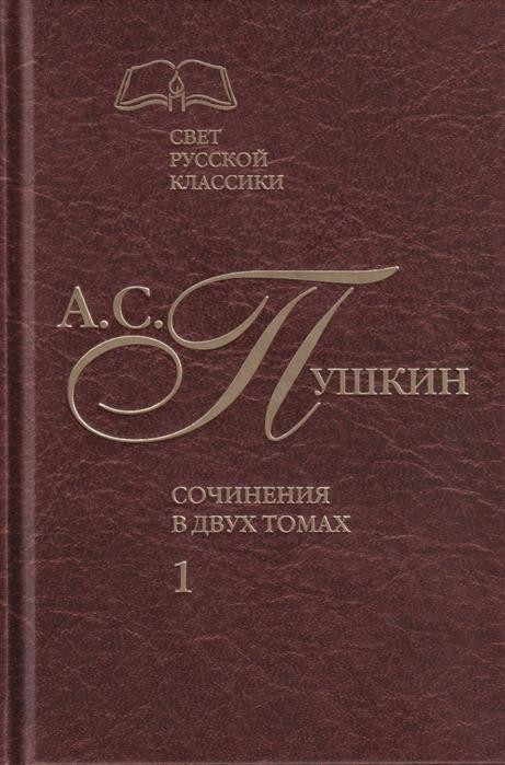 Пушкин А. Сочинения в двух томах Том 1 Стихотворения Поэмы Драматические произведения