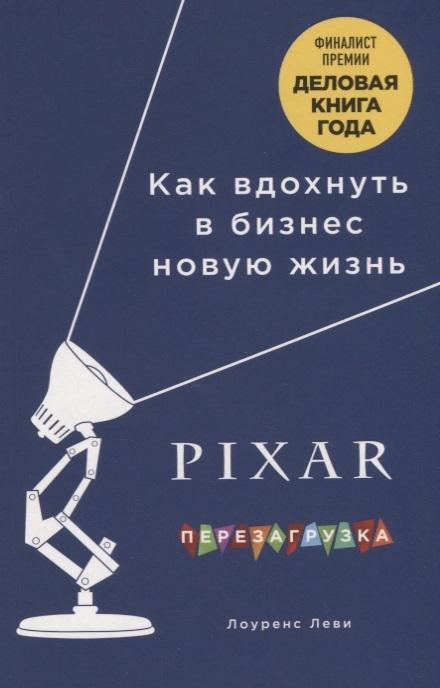 Леви Л. PIXAR Перезагрузка Гениальная книга по антикризисному управлению недорого
