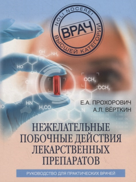 Прохорович Е., Вёрткин А. Нежелательные побочные реакции лекарственных препаратов Руководство для практических врачей цена