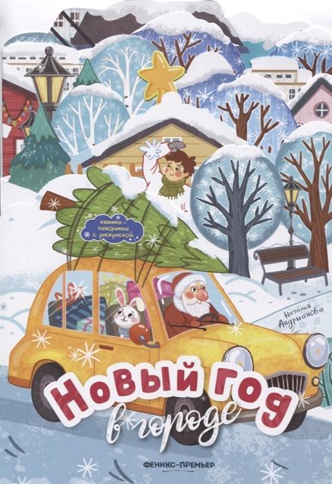 Андрианова Н. Новый год в городе книжка-панорамка