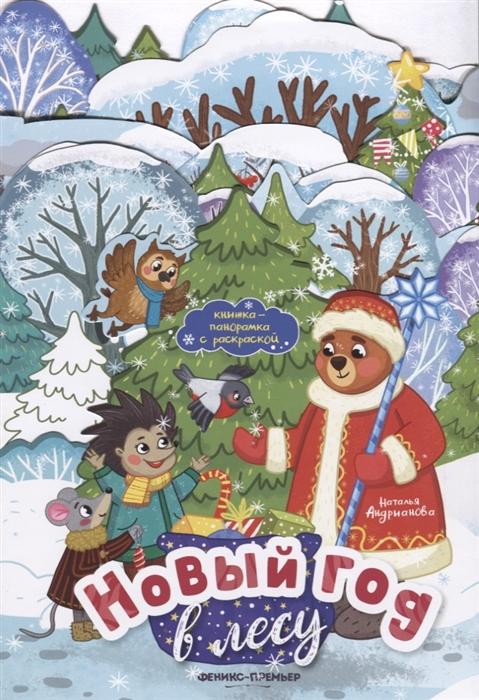 Купить Новый год в лесу книжка-панорамка, Феникс, РнД, Раскраски