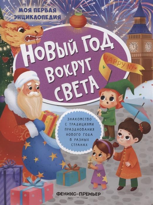Силенко Е. (ред.) Новый год вокруг света книжка с наклейками на крыльях вокруг света самолеты книжка квадрат
