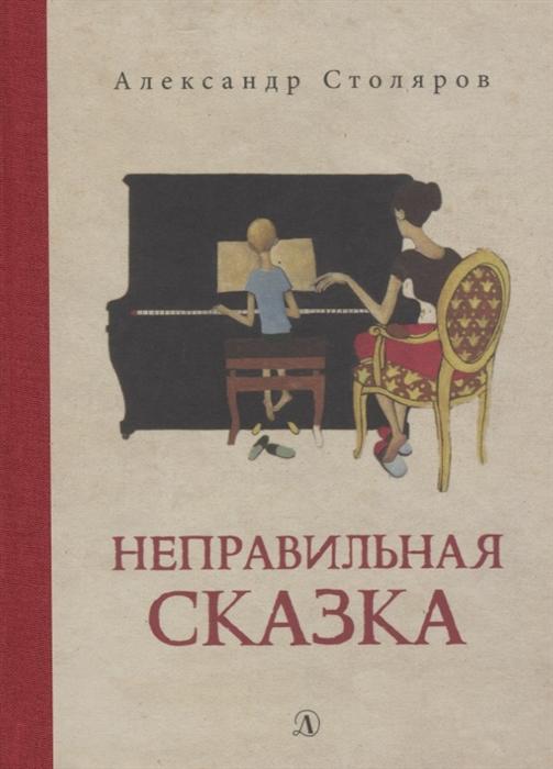 Купить Неправильная сказка Рассказы, Детская литература, Проза для детей. Повести, рассказы