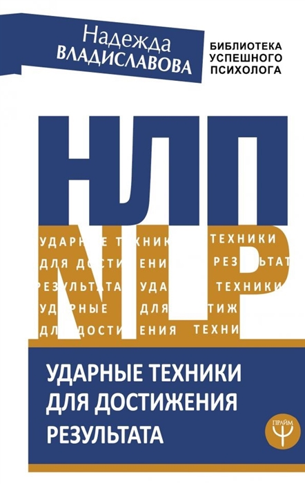 Владиславова Н. НЛП Ударные техники для достижения результата