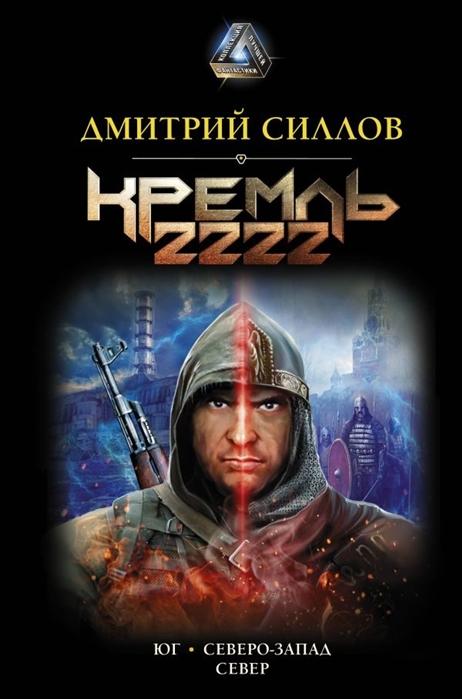 цена Силлов Д. Кремль 2222 Юг Северо-Запад Север онлайн в 2017 году