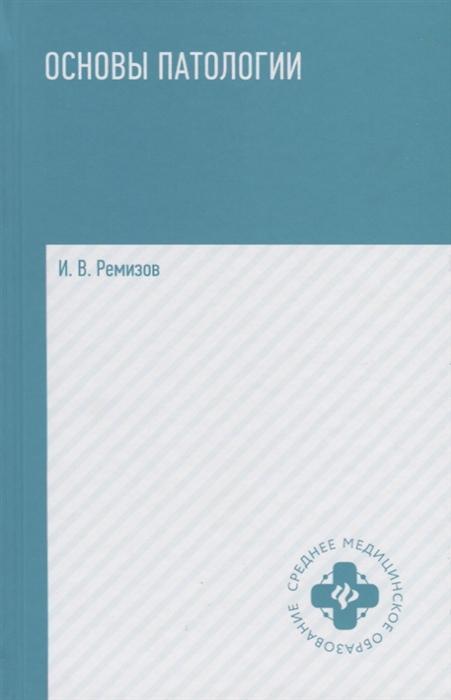 Основы патологии (Ремизов И.) - купить книгу с доставкой в интернет-магазине «Читай-город». ISBN: 978-5-222-33036-4