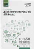 Дизайн-проектирование (МДК 01.01)
