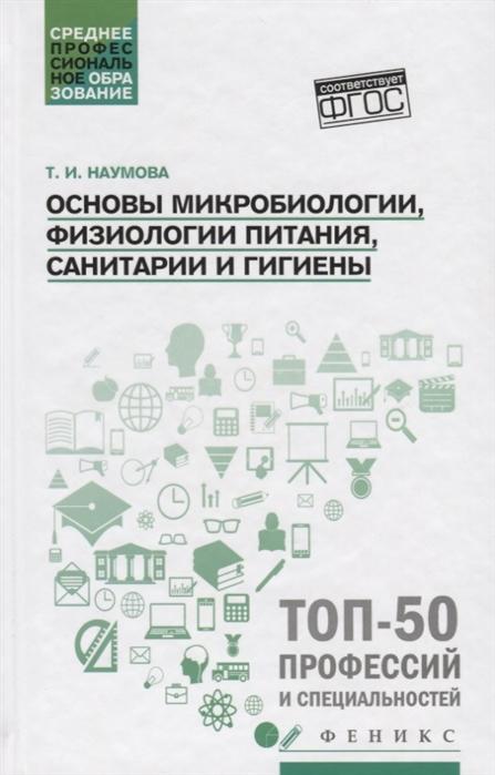 Наумова Т Основы микробиологии физиологии питания санитарии и гигиены