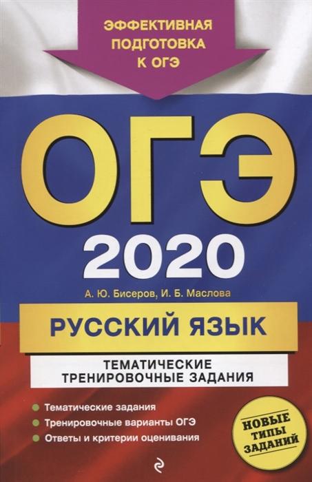 Бисеров А Маслова И ОГЭ 2020 Русский язык Тематические тренировочные задания