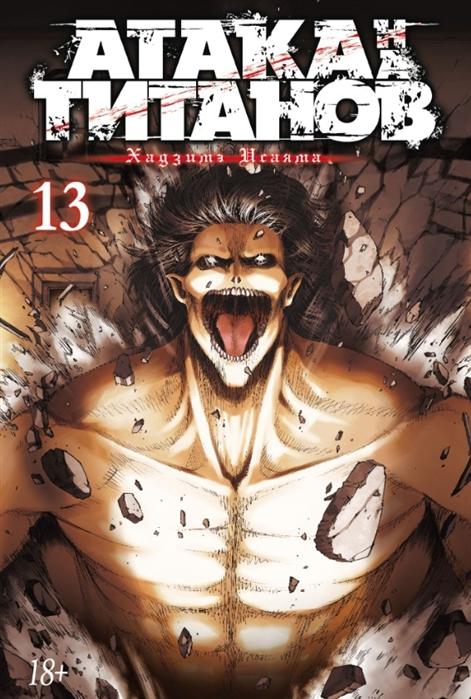 Исаяма Х. Атака на титанов Выпуск 13 Книги 25 и 26 исаяма х атака на титанов книга 2 части 3 и 4