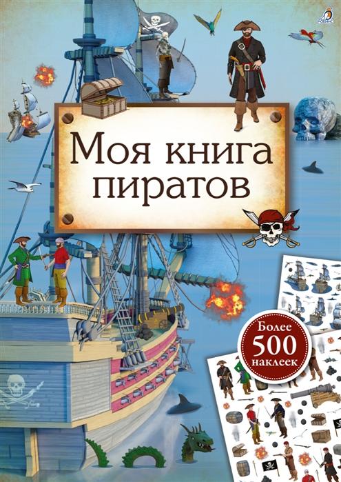 Гагарина М. (ред.) Моя книга пиратов Более 500 наклеек гагарина м ред принцессы и рыцари книга с наклейками более 600 наклеек