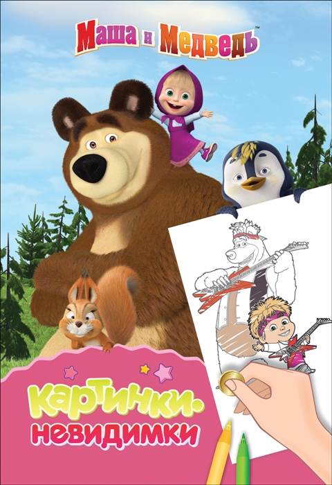 Купить Маша и Медведь Картинки-невидимки, Росмэн, Раскраски