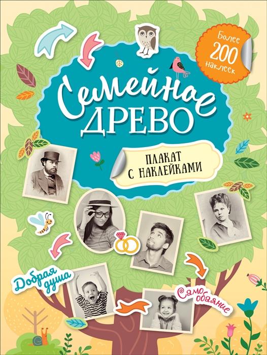 Купить Семейное древо Плакат с наклейками более 200 наклеек, Росмэн, Книги с наклейками