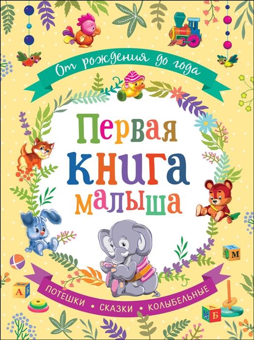 Купить От рождения до года Первая книга малыша, Росмэн, Стихи и песни