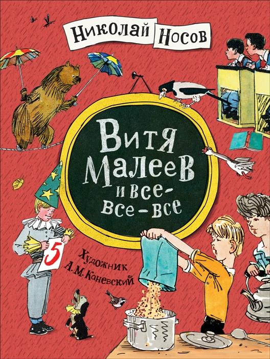 Купить Витя Малеев и все-все-все, Росмэн, Проза для детей. Повести, рассказы