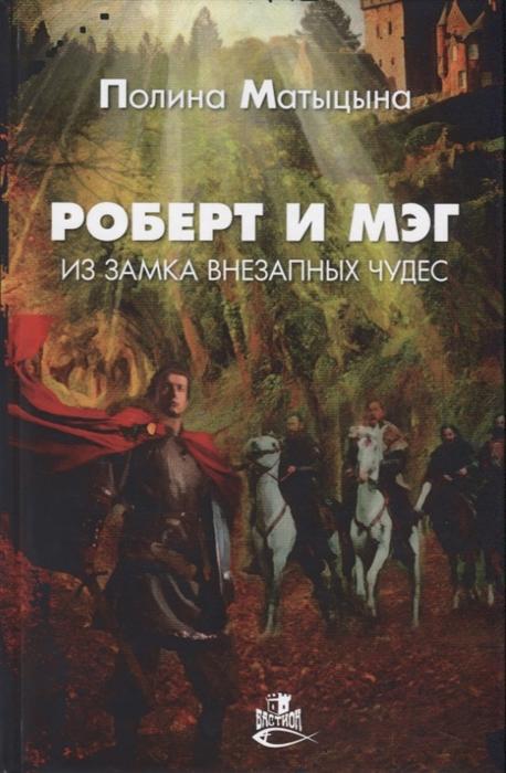 Матыцына П. Роберт и Мэг из замка внезапных чудес