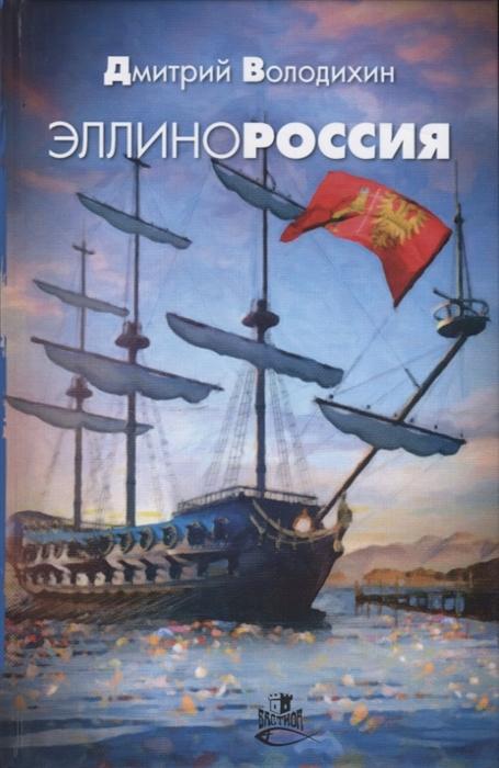 Володихин Д. Эллинороссия Роман-хроника цена и фото