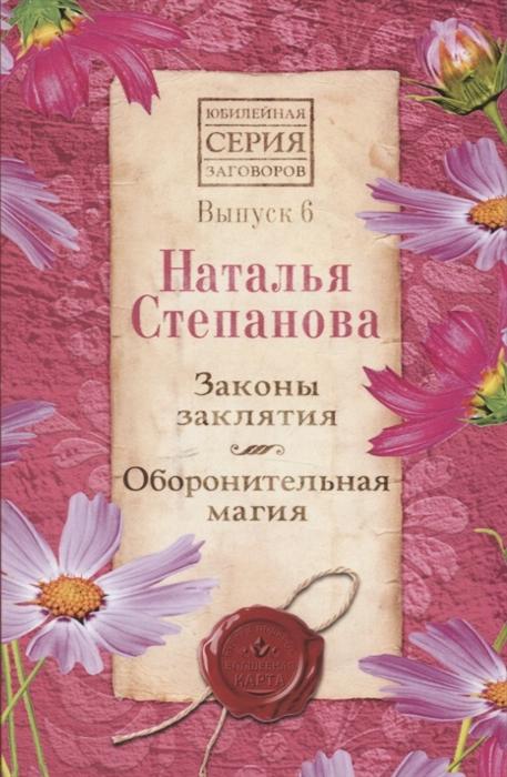 Степанова Н. Законы заклятия Оборонительная магия Выпуск 6 стоимость