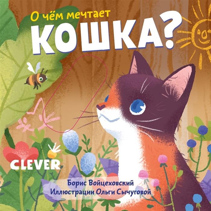 Войцеховский Б. О чем мечтает кошка цена