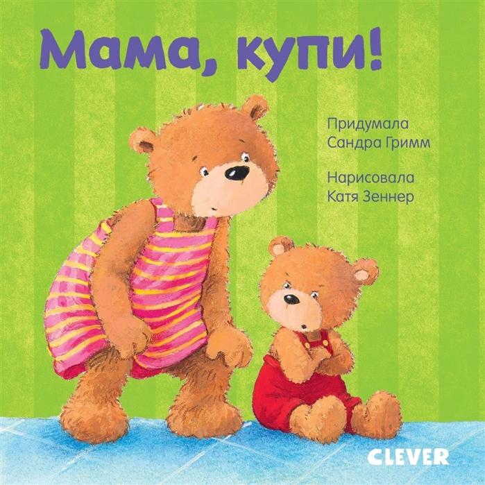 Гримм С. Мама купи