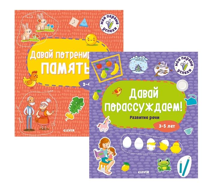 Кукушкина И. (сост.) Мои первые успехи Давай порассуждаем Развитие речи Давай потренируем память комплект из 2 книг