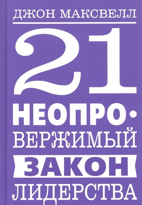 Максвелл Дж. 21 неопровержимый закон лидерства максвелл дж 21 минута в день на развитие лидерства