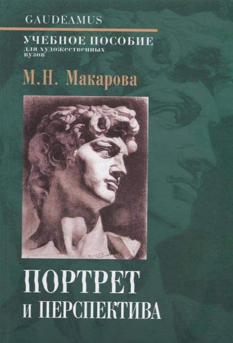 Макарова М. Портрет и перспектива Учебное пособие для художественных вузов