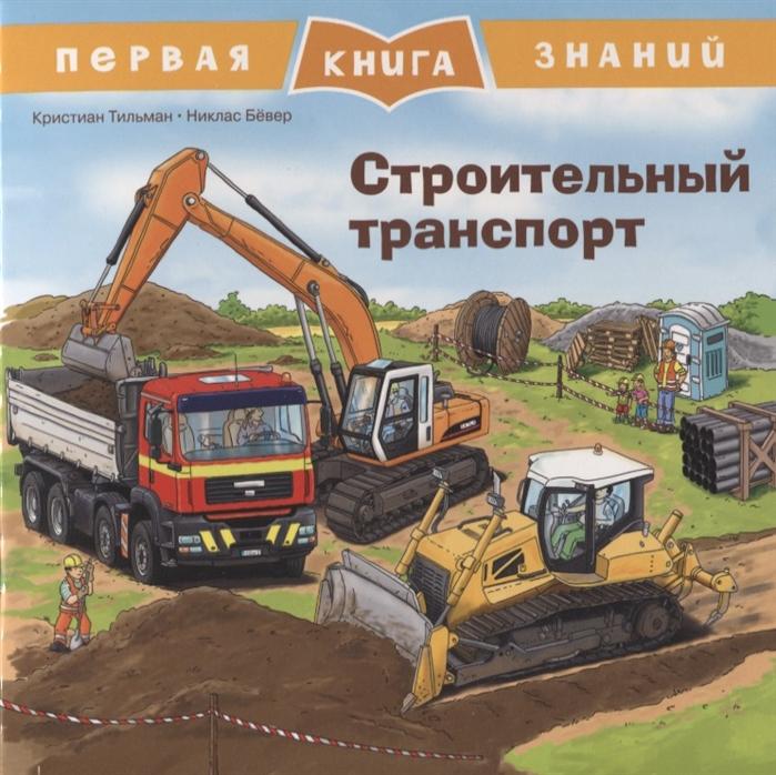 Тильман К. Строительный транспорт Первая книга знаний