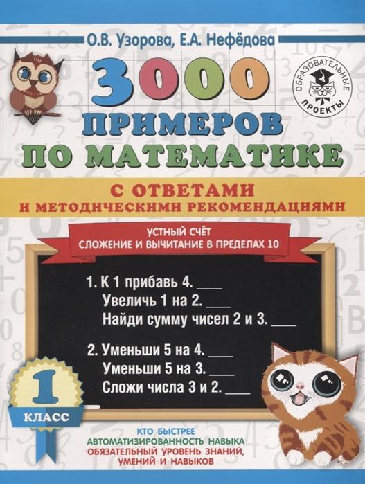 Узорова О., Нефедова Е. 3000 примеров по математике с ответами и методическими рекомендациями 1 класс Устный счет Сложение и вычитание в пределах 10