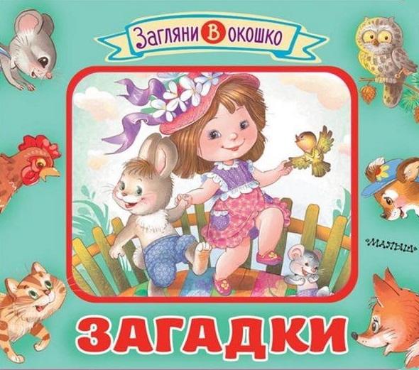 Гусарова Н. (ред.) Загадки Книжка-игрушка гусарова н ред времена года