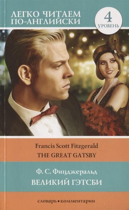Фицджеральд Ф. Великий Гэтсби The Great Gatsby 4 уровень фицджеральд ф великий гэтсби the great gatsby индуктивный метод чтения