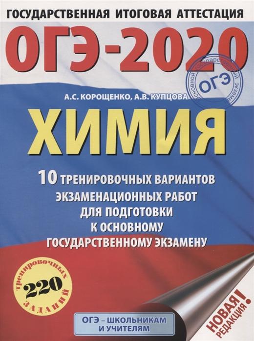 Корощенко А., Купцова А. ОГЭ-2020 Химия 10 тренировочных вариантов экзаменационных работ для подготовки к основному государственному экзамену цены