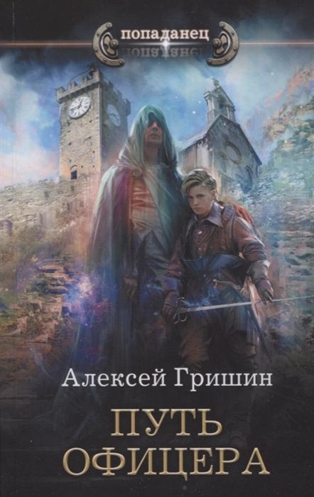 Гришин А. Путь офицера