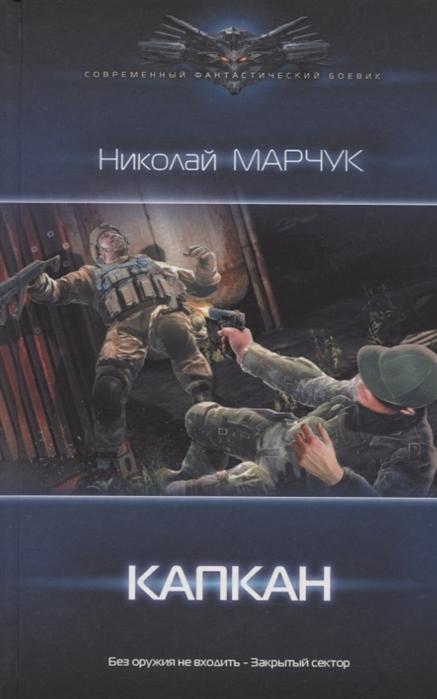 Марчук Н. Капкан цена