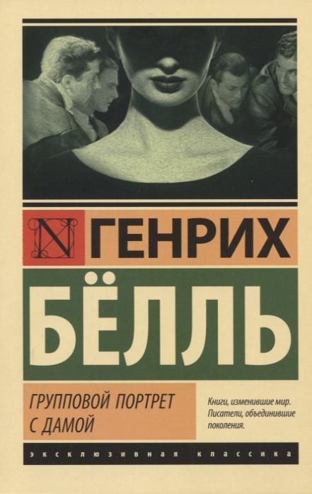 Белль Г. Групповой портрет с дамой цена в Москве и Питере